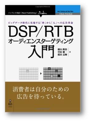 DSPRTB2