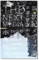 新世紀メディア論4