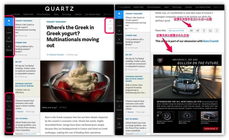 Quartzのページ要素(左は記事先頭、右が記事末)