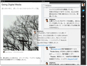 Storifyの編集画面