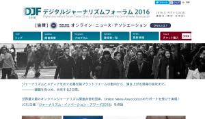 「ジャーナリズム・フォーラム2016」Webサイト